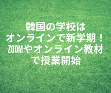 韓国の学校はオンラインで新学期!Zoomやオンライン教材で授業開始