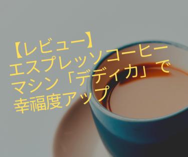 【レビュー】エスプレッソコーヒーマシン「デディカ」で幸福度アップ