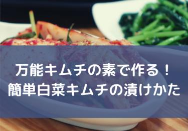 【失敗なし】万能キムチの素で作る!簡単白菜キムチの漬けかた