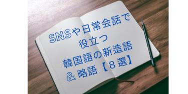 SNSや日常会話で役立つ韓国語の新造語 & 略語【8選】