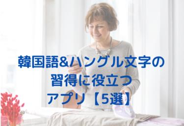 韓国語&ハングル文字の習得に役立つアプリ【5選】