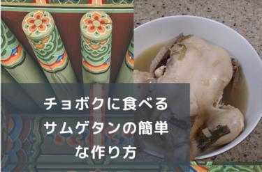 韓国の土用の丑の日?チョボクに食べるサムゲタンの簡単な作り方
