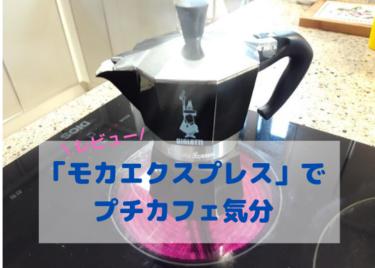 【レビュー】ビアレッティ「モカ・エキスプレス」でプチカフェ気分