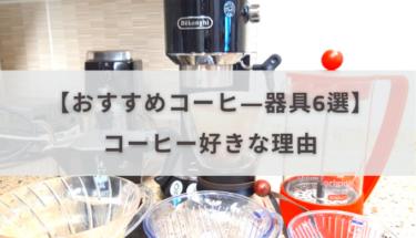 【おすすめコーヒ―器具6選】私が胃炎になるほどコーヒー好きな理由