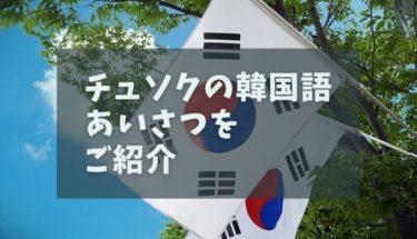 知っておくと便利なチュソク(秋夕)の韓国語あいさつ7選