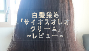 【使用歴1年半】白髪染め「サイオスオレオクリーム」できまり!