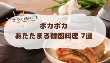 寒い日に食べたい!ポカポカあたたまる韓国料理 7選
